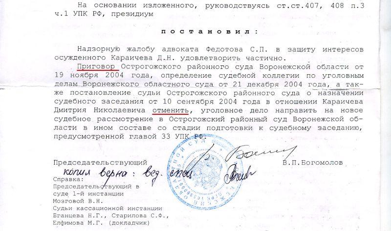 Решение Президиума Воронежского областного суда от 21.06.2006