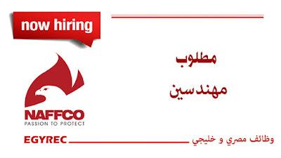 وظائف NAFFCO Misr لانظمة الحريق تطلب مهندسين