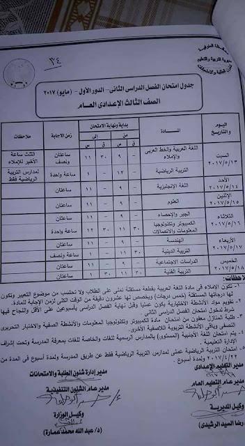 جدول امتحانات الصف الثالث الاعدادى محافظة المنوفية الترم الثانى 2017