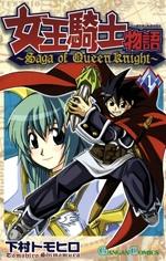 Saga of Queen Knight