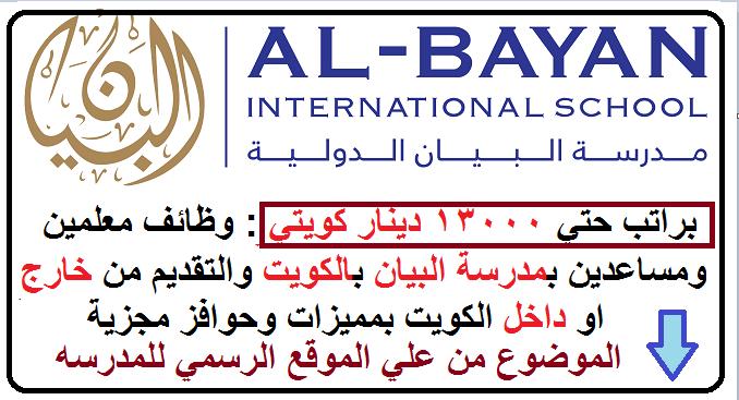 مدرسة البيان ثنائية اللغة الكويت تطلب مدرسين معظم التخصصات 2019