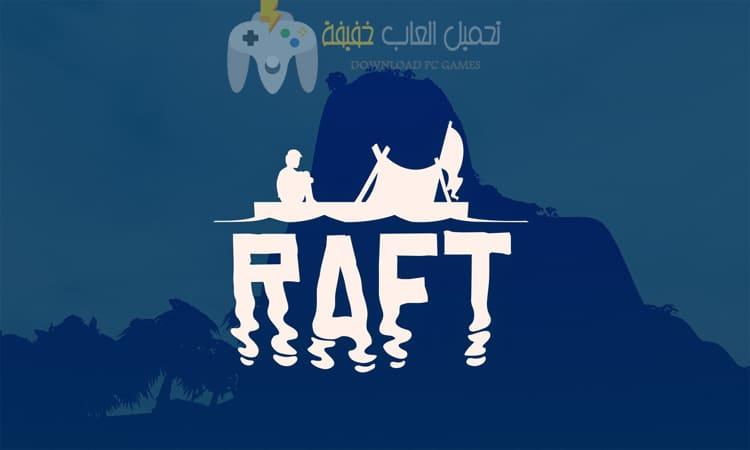 تحميل لعبة Raft للكمبيوتر والموبايل من ميديا فاير