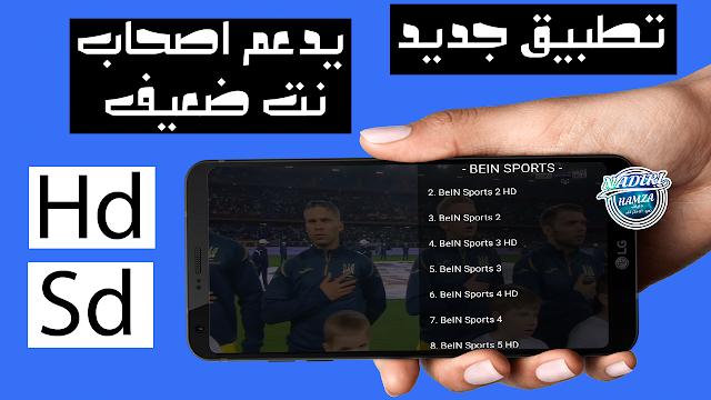 تحميل تطبيق loujTv Lite  لمشاهدة القنوات والأجنبية مجانا على الأندرويد