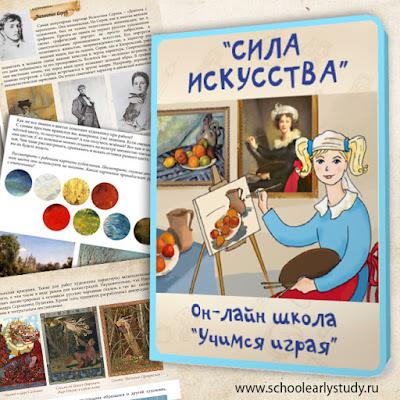 искусство для детей, обучение искусству, задания по искусству
