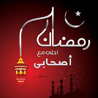 رمضان احلى مع اصحابى