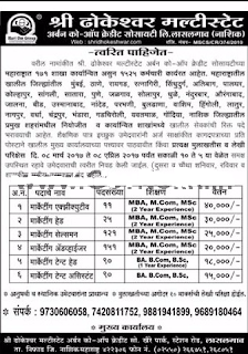 Shri Dhokeshwar Cooperative Society Marketing Staff Salesman, Advisor, Head Recruitment 2017