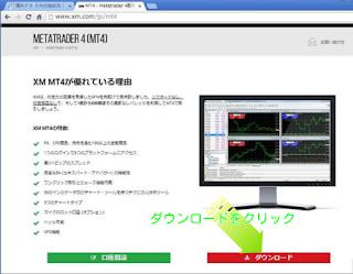 XM公式サイトMT4ダウンロード