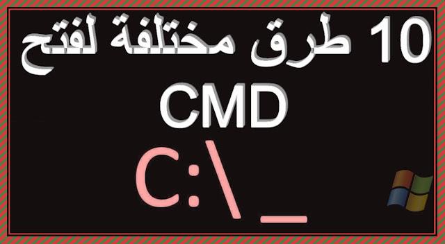عشرة طرق مختلفة لفتح CMD موجه الأوامر في الويندوز
