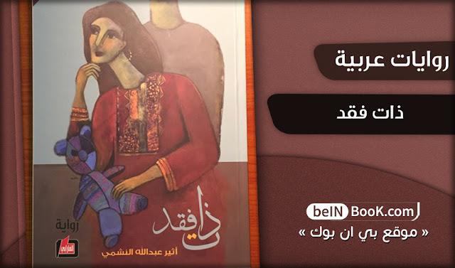رواية ذات فقد PDF أثير عبد الله النشمي