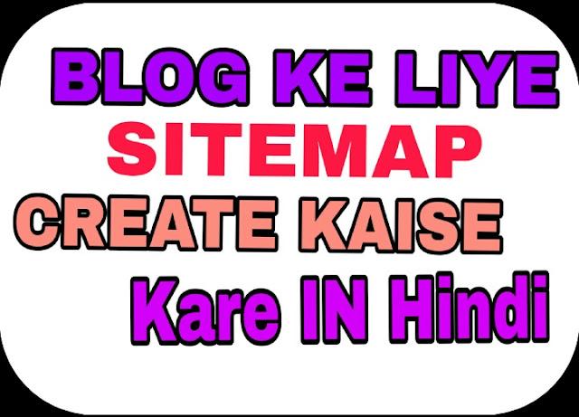 Blog Website Ke Liye Sitemap Create kaise kare, sitemap create kaise kare, sitemap kya hai, blog pe sitemap kaise add kare