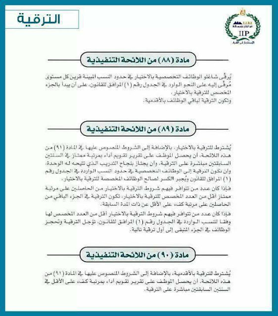 الترقية في قانون الخدمة المدنية الجديد
