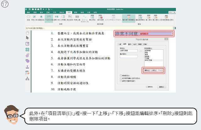 「上移」、「下移」按鈕能編輯排序,「刪除」按鈕則能刪除項目。