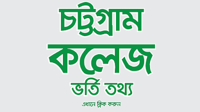 Chittagong College admission 2019
