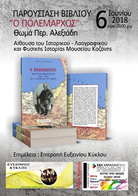 Παρουσιάζεται το βιβλίο: «Ο Πολέμαρχος Αναστάσιος Παπαδόπουλος (1892-1922) και το αντάρτικο του Πόντου»