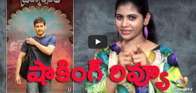 Brahmotsavam Movie Shocking Review by Rj Kajal