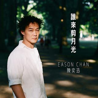 Eason Chan 陳奕迅 - Miss 誰來剪月光 (Shei Lai Jian Yue Guang) Lyrics 歌詞 with Pinyin