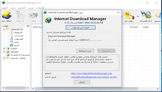 Internet Download Manager 6.32 Build 7 + RePack Full