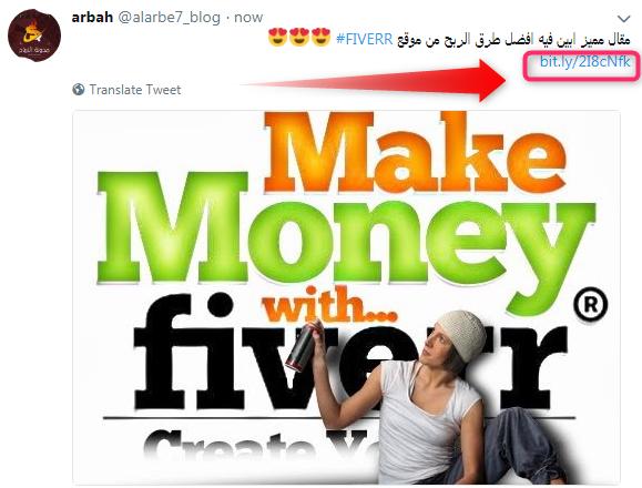 الربح من تويتر