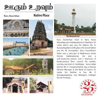 Maviddapuram - Kankesanturai