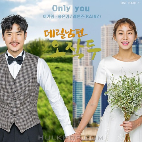 LEE KI WON (RAINZ), HONG EUN KI (RAINZ) – My Husband, Mr.Oh!OST Part.1
