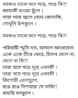 Ajo Take Mone Pore song lyrics