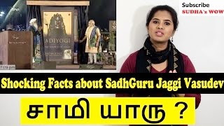 Shocking Truth Isha Jaggi Vasudev | Why PM Unveils 112 Ft Adiyogi | Sudhaz WOW