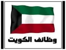 اعلان وظائف وزارة التربية بالكويت للمعلمين والمعلمات المصريين  2016/2017