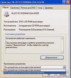 Отключаем использование cd/dvd дисков.