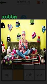 1100 слов девушка занимается хобби вязание на диване 31 уровень