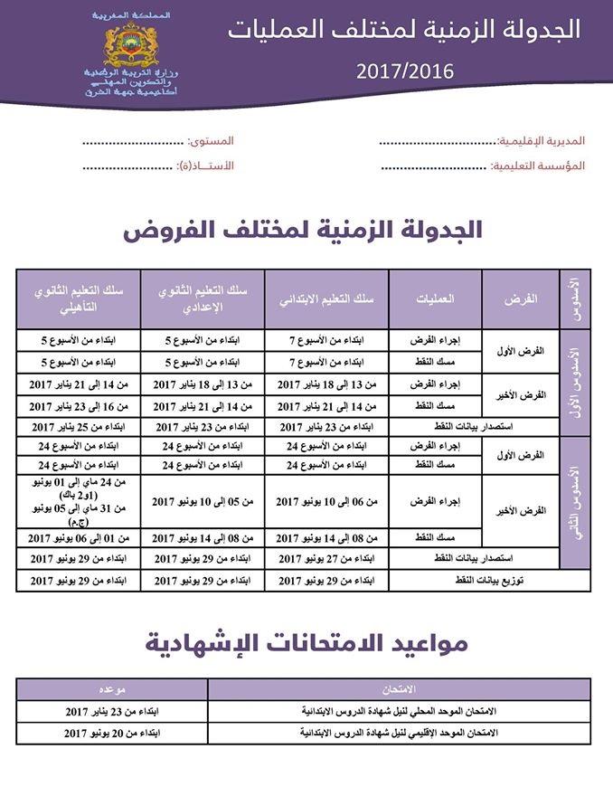 مواعيد اجراء الامتحانات المدرسية و الاشهادية في حلة جديدة