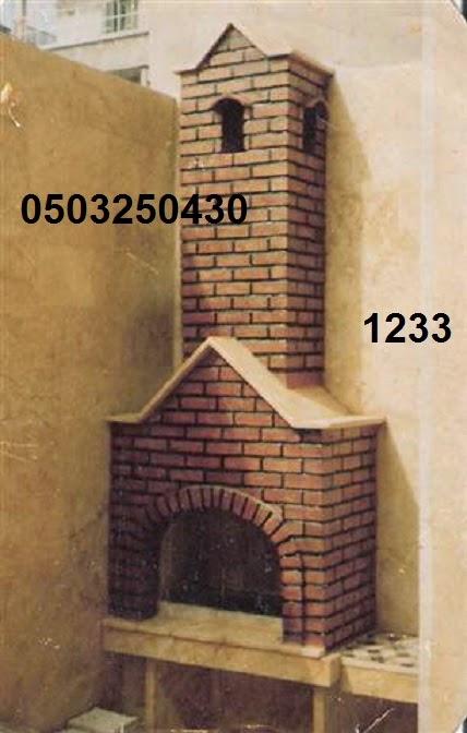 شوايات مباني
