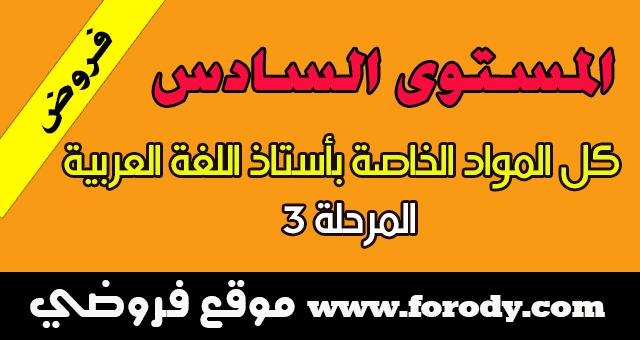 المستوى السادس:باقة من فروض الفترة الثالثة في كل المواد الخاصة بأستاذ اللغة العربية