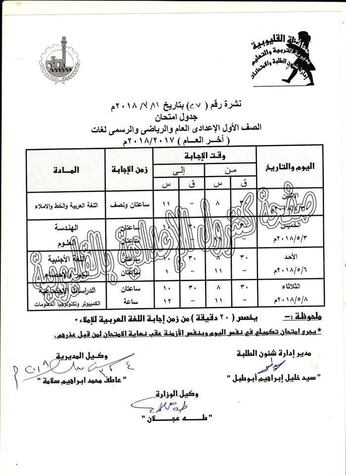 جداول امتحانات آخر العام الترم الثاني محافظة القليوبية جميع الصفوف 2018