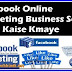 Online Facebook Marketing Se Ghar Baithe Paise Kaise Kmaye