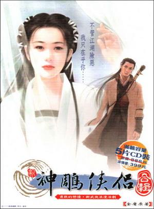 [China Game] Thần Điêu Đại Hiêp 1