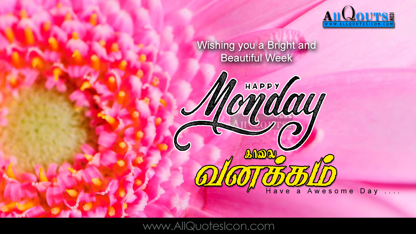 Inspirational good morning monday images and quotes here is a nice good morning inspirational thoughts with best quotes good morning tamil tamil good kristyandbryce Images