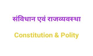 TOP 10 GK 06 | भारतीय संविधान एवं राजव्यवस्था | Indian Constitution & Polity | Evergreen GK Questions Collection