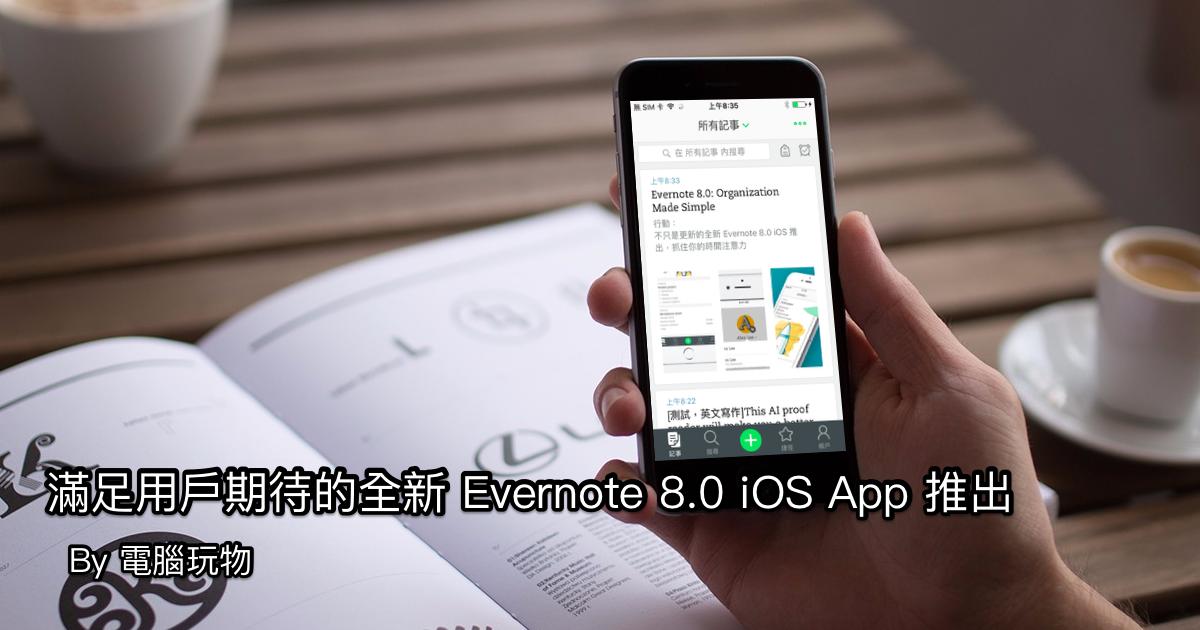 不只更新的重開機 Evernote 8.0 iOS 推出:抓住你的時間注意力