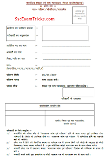 Balod District Court Admit card