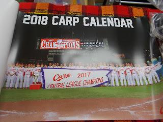 2018年カープカレンダーの中身です。