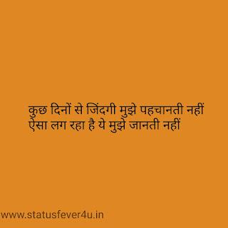 hindi sahyri