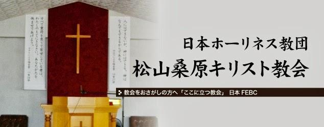 日本ホーリネス教団松山桑原キリスト教会