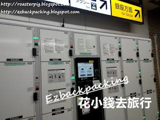 日本車站電子貯物櫃使用方法+心得