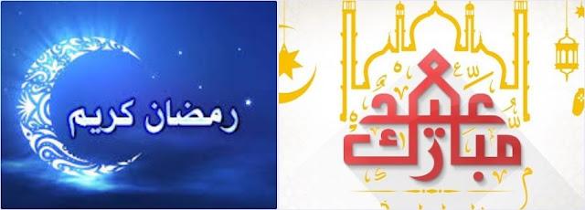 موعد شهر رمضان وعيد الفطر فى مصر وجميع الدول الاسلامية 2018