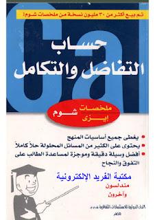 تحميل كتاب التفاضل والتكامل pdf ملخصات شوم إيزي ، مترجم
