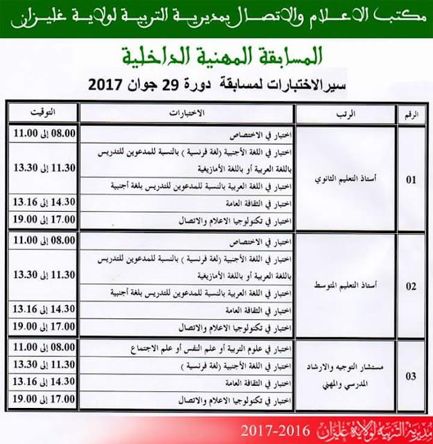 جدول سير الاختبارات ليوم 29 جوان