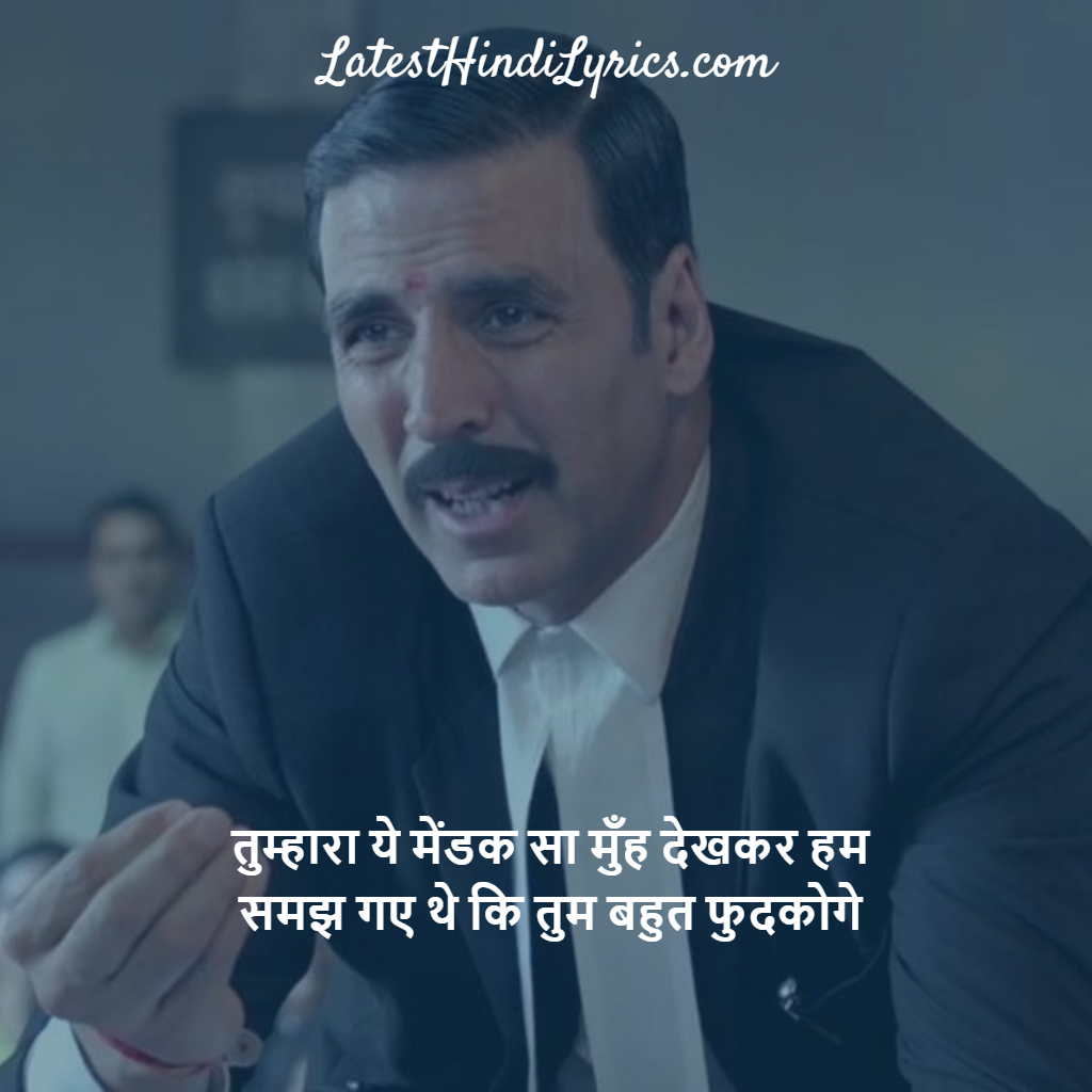 Jolly LLB 2 Movie Dialogues