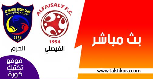 مشاهدة مباراة الفيصلي والحزم بث مباشر لايف 03-02-2019 الدوري السعودي