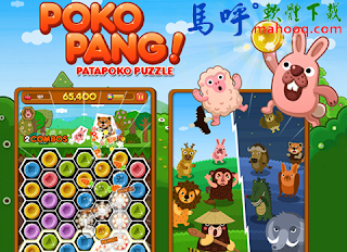 LINE Pokopang APK / APP Download,Android 免費又好玩的手機益智遊戲下載,Android APP