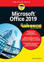 книга «Office 2019 для чайников» - читайте о книге в моем блоге